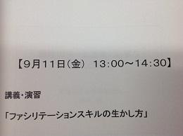 研修内容.JPG