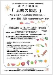 20210802_leaflet.jpg